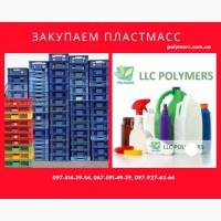 Закупаем отходы флакона. Дробленку ПЭНД (HDPE), ПП (РР), ПС (УПМ