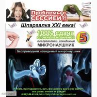 Магнитные беспроводные микронаушники 2мм. для сдачи экзаменов