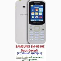 Новый телефон SAMSUNG SM-B310E Duos White. Крупные цифры