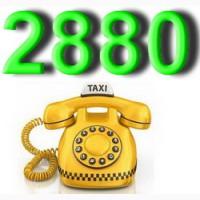 Такси Одесса 2880 круглосуточно, надежно