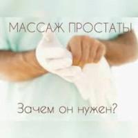 Урологический массаж. Массаж простаты Киев