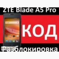 Мегафон Micromax D303 ZTE Blade A5 PRO Blade A5 4good разблокировка