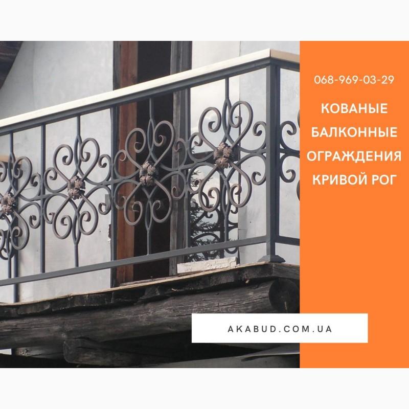 Фото 2. Кованые балконные перила (ограждения) Кривой Рог