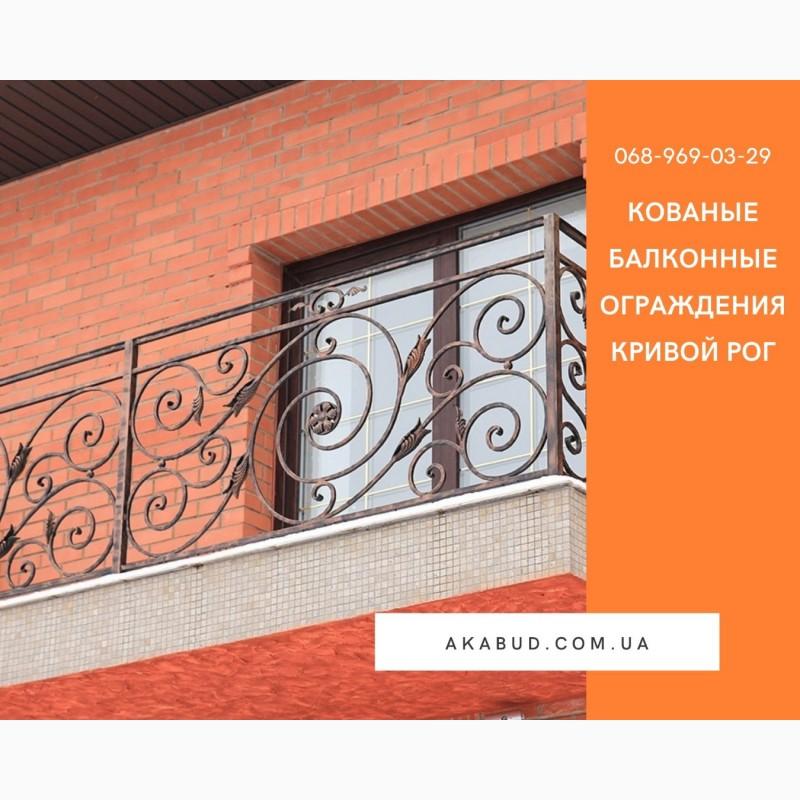 Фото 3. Кованые балконные перила (ограждения) Кривой Рог