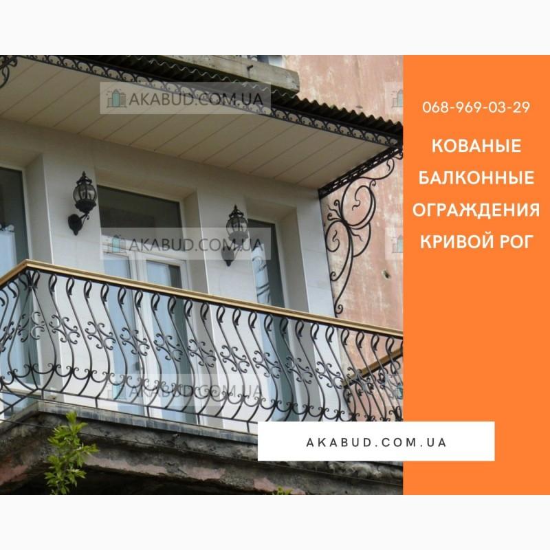 Фото 4. Кованые балконные перила (ограждения) Кривой Рог