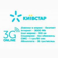 Киевстар Онлайн 3G за 35 грн. в месяц