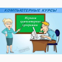 Профессиональные компьютерные курсы в Харькове