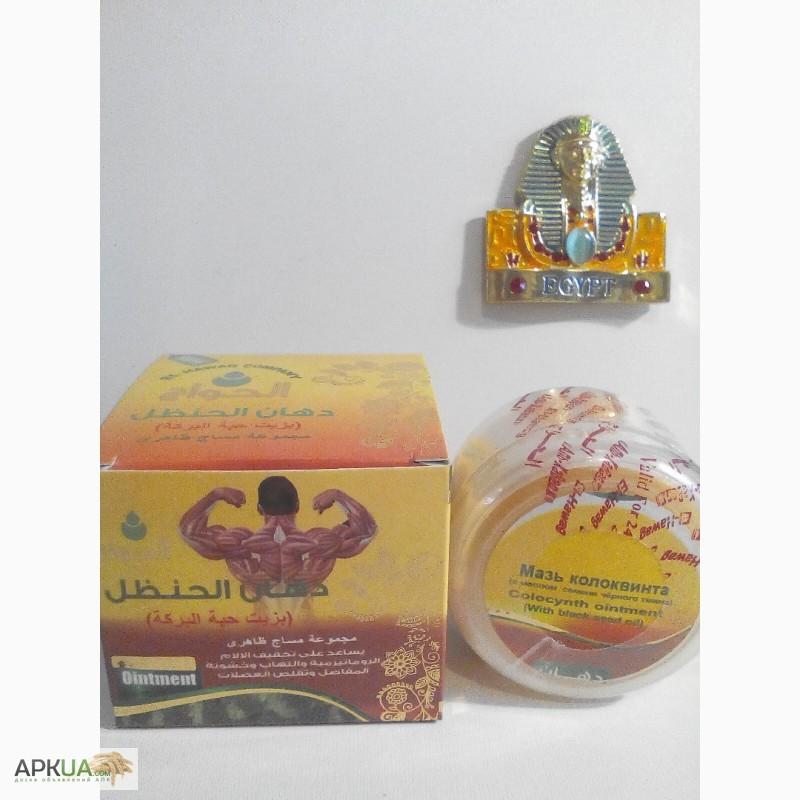 Мазь Колоквинта для суставов с маслом чёрного тмина Colocynthis, 50мл, Египет