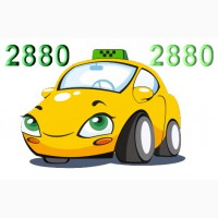 Такси Одесса экономно по 2880