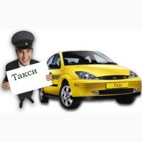 Такси Одесса заказ по номеру 2880