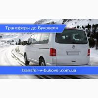 Трансфер Львов Буковель/Такси Львов Буковель
