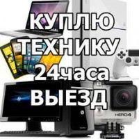 Куплю телефоны, ноутбуки, компьютера и многое другое в Харькове