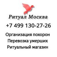 Ритуальные услуги в Москве цены, круглосуточно