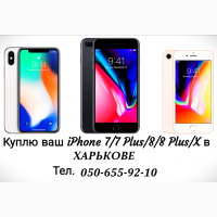 Выкуп и скупка айфонов iphone в центре Харькова в рабочем состоянии