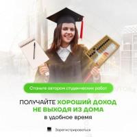 Работа онлайн для автора студенческих работ