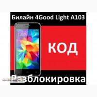 Билайн 4Good Light A103 разблкировка, разлочка, код разблкировки сети