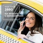 Заказ такси Одесса лучший вариант
