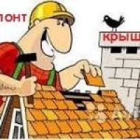 Услуги кровельщиков Харьков