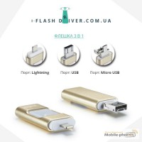 3в1 flash флешка для айфона iphone смартфона IOS/Android/Windows-32гб
