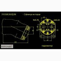 Гидромоторы 310.224