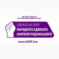 Адвокатское объединение«Дом Адвокатов Родзинского»