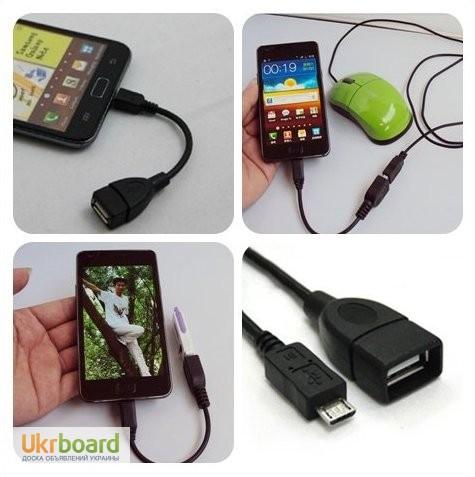 Фото 3. Otg кабель или переходник для планшетов и телефонов