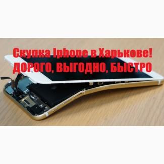 Купим нерабочий iPhone в Харькове