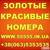 Красивые мобильные номера. Золотые номера МТС, Киевстар, Лайф, Билайн, Утел