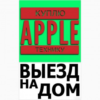 Куплю срочно технику Apple : iPhone / iPAD / Macbook / iMAC в Харькове