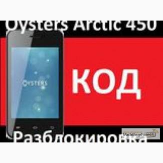 Oysters T72HM 3G - код разблокировки от оператора - разлочка кодом