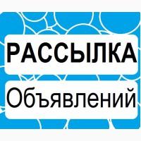Услуга Рассылка Объявлений