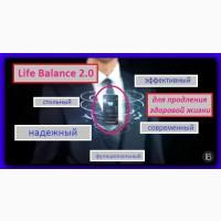 Покупай новый гаджет Life Balance 2.0| Профилактика, лечение заболеваний| Покупай в июле