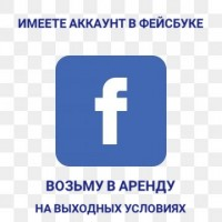 Аренда аккаунтов Фейсбук