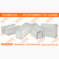 ГАЗОБЕТОН AEROC - Когда строите для себя Склад Винница